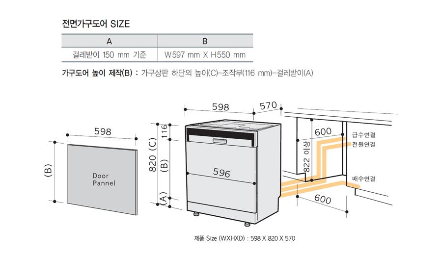 하부서랍장 매립형 12인용 식기세척기D1260MB