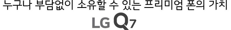 누구나 부담없이 소유할 수 있는 프리미엄 폰의 가치<br>LG Q7
