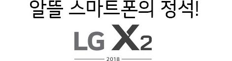 알뜰 스마트폰의 정석!<br>LG X2(2018)