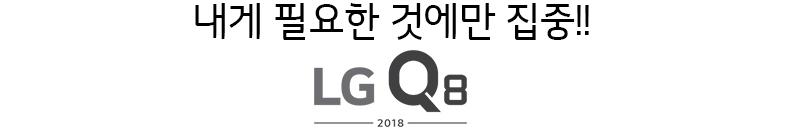 내게 필요한 것에만 집중!!<br>LG Q8(2018)