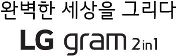 완벽한 세상을 그리다<br>LG gram 2in1