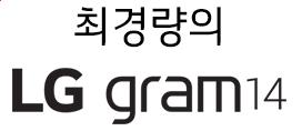 최경량의<br>LG gram 14