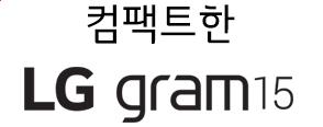컴팩트한<br>LG gram 15