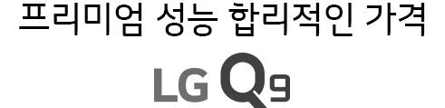 프리미엄 성능 합리적인 가격<br>LG Q9