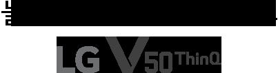 놀라운 5G, 듀얼로 제대로<br>LG V50 ThinQ