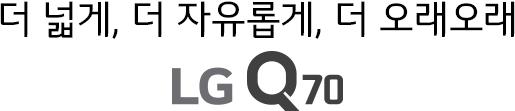더 넓게, 더 자유롭게, 더 오래오래<br>LG Q70