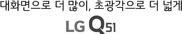 대화면으로 더 많이, 초광각으로 더 넓게<br>LG Q51