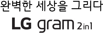 완벽한 세상을 그리다<br>LG gram 2in1 14