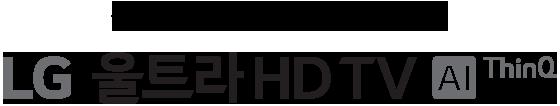광시야각 IPS의 압도적 화질<br>LG 울트라 HD TV AI <sup>ThinQ</sup>