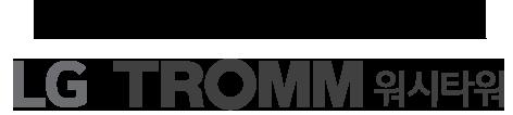 국내 최초 원바디 세탁건조기<br>LG TROMM 워시타워
